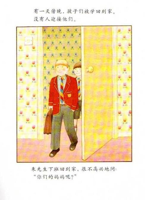 朱家故事(绘本)图片