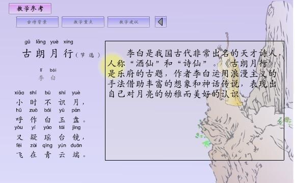 [儿童古诗]31 咏鹅