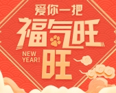 2018春节打卡嗨一把