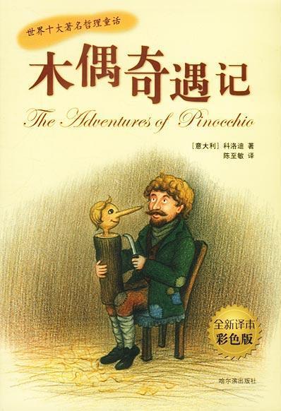 产品简介 《木偶奇遇记》出版于1833年