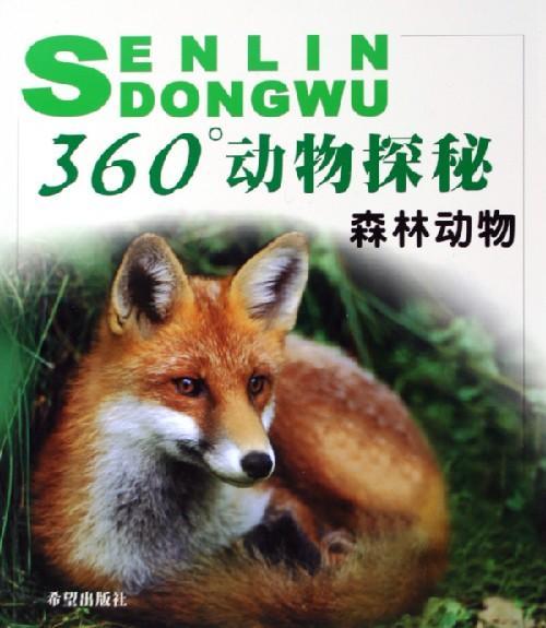 分为森林动物,鸟类海洋动物和草原动物